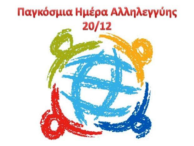 Αστρολογική επικαιρότητα, 20/12: Παγκόσμια Ημέρα Αλληλεγγύης