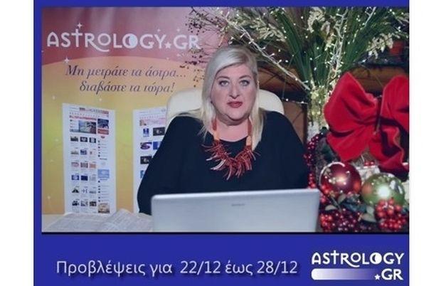 Οι προβλέψεις της εβδομάδας 22 έως 28/12 σε video, από τη Μπέλλα Κυδωνάκη