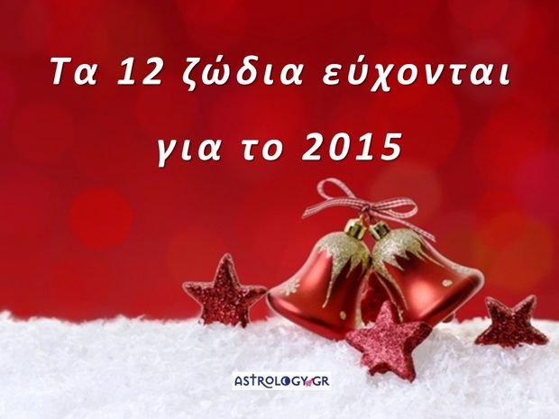 12 ζώδια εύχονται για το 2015
