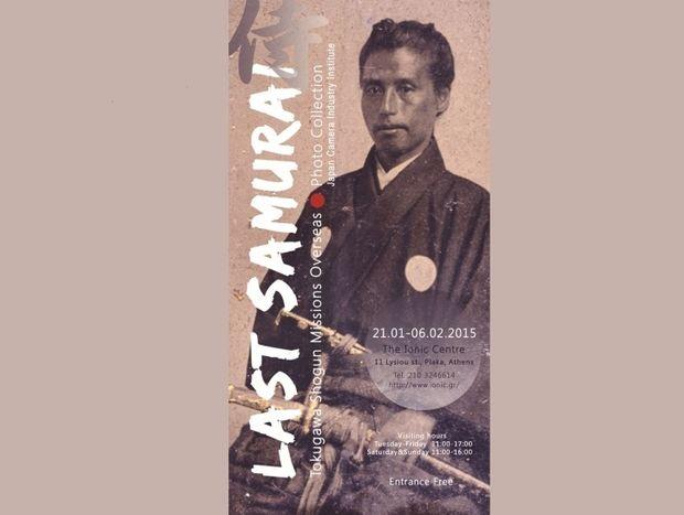 Οι αποστολές του Shogun Tokugawa στη Δύση