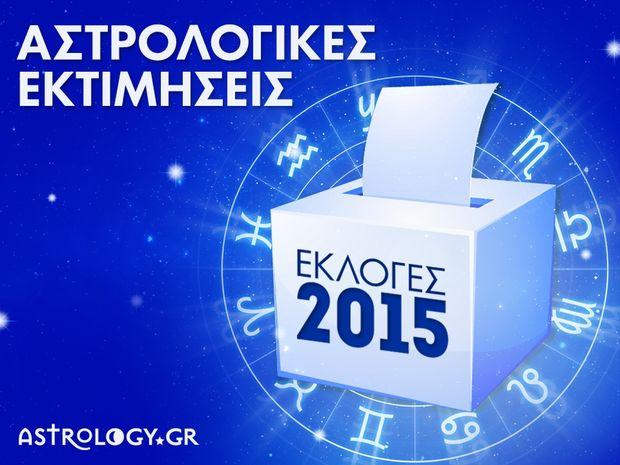 Εκλογές 2015: Όλες οι προβλέψεις του astrology.gr
