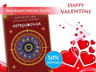 Valentine's Day: Αποκτήστε μια αστρολογική ανάλυση σχέσης με 50% έκπτωση
