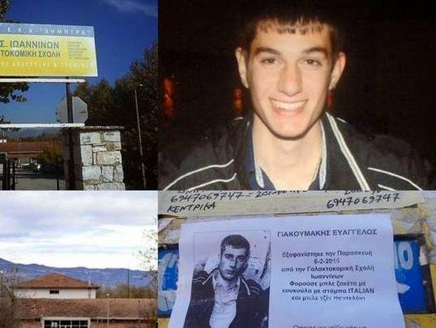 Ιωάννινα: Τι έδειξε η άρση τηλεφωνικού απορρήτου για την εξαφάνιση του φοιτητή