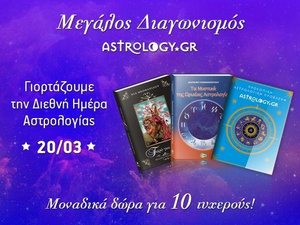 Διεθνής Ημέρα Αστρολογίας: Κέρδισε μοναδικά δώρα στο γιορτινό διαγωνισμό του Astrology.gr!