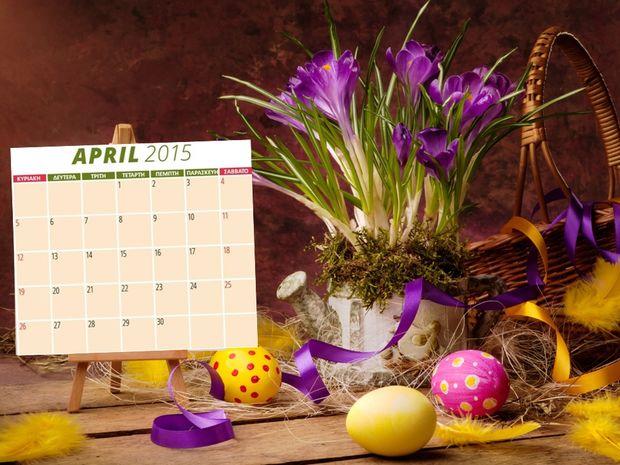 Ποιά ζώδια έχουν σημαντικές ημερομηνίες τον Απρίλιο;