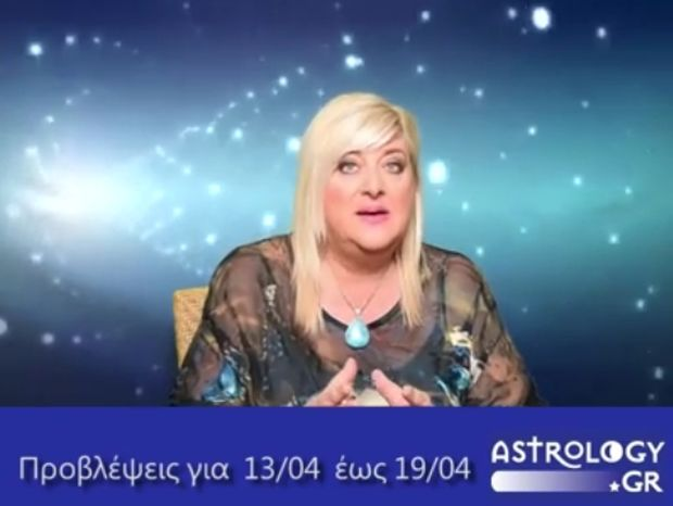 Οι προβλέψεις της εβδομάδας 13/4 - 19/4 σε video, από τη Μπέλλα Κυδωνάκη