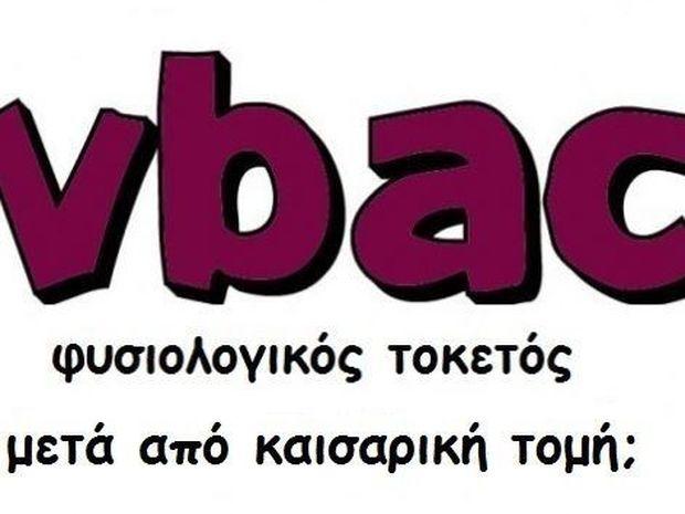 Κολπικός τοκετός μετά από Καισαρική τομή (V.B.A.C.) γίνεται; Συμβουλεύει ο γυναικολόγος του Mothersblog!