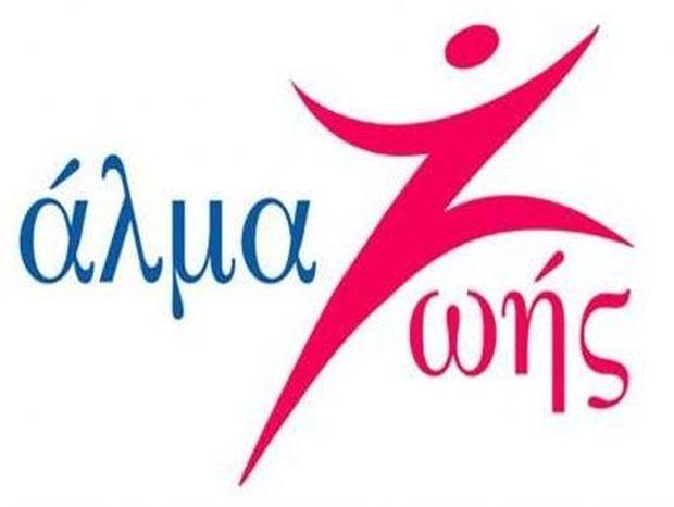«Άλμα Ζωής»: Διοργανώνει για 7η χρονιά τον Αγώνα Δρόμου & Περιπάτου Greece Race for the Cure