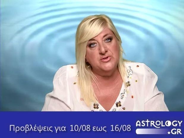 Οι προβλέψεις της εβδομάδας 10/8 - 16/8 σε video, από τη Μπέλλα Κυδωνάκη