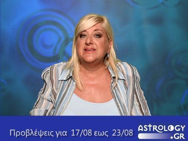 Οι προβλέψεις της εβδομάδας 17/8 - 23/8 σε video, από τη Μπέλλα Κυδωνάκη