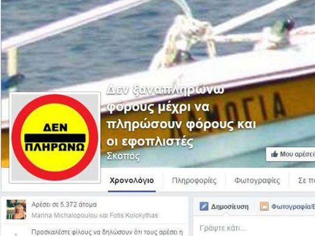 Οργή στο Facebook: Δεν ξαναπληρώνω φόρους μέχρι να πληρώσουν οι εφοπλιστές