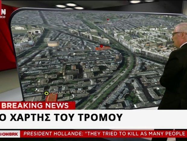 Ο χάρτης των επιθέσεων στο Παρίσι (βίντεο)