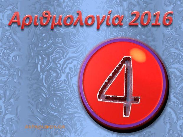 Ετήσιες Προβλέψεις Αριθμολογίας 2016: Ερωτικά και οικονομικά - Αριθμός 4