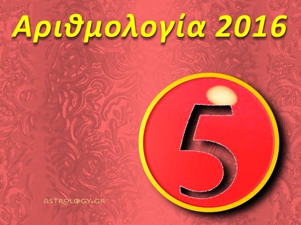 Ετήσιες Προβλέψεις Αριθμολογίας 2016: Ερωτικά και οικονομικά - Αριθμός 5