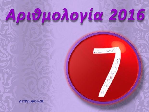 Ετήσιες Προβλέψεις Αριθμολογίας 2016: Ερωτικά και οικονομικά - Αριθμός 7