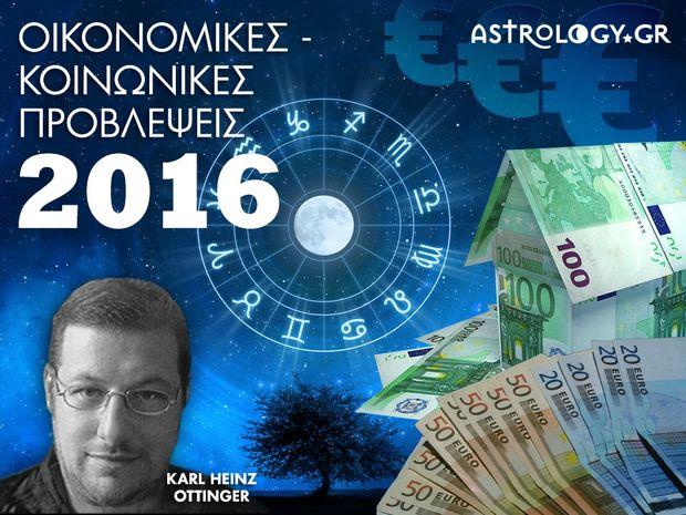 Ετήσιες προβλέψεις 2016: Οικονομικές και κοινωνικές εκτιμήσεις για την Ελλάδα
