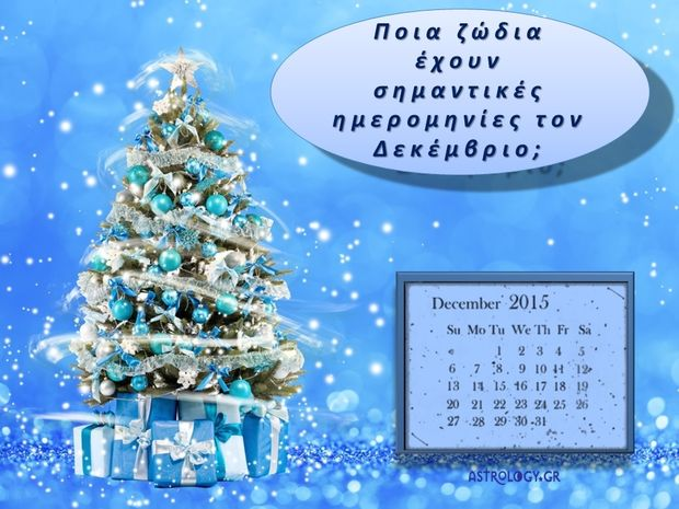 Ποια ζώδια έχουν σημαντικές ημερομηνίες τον Δεκέμβριο;