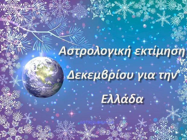 Αστρολογική εκτίμηση Δεκεμβρίου για την Ελλάδα