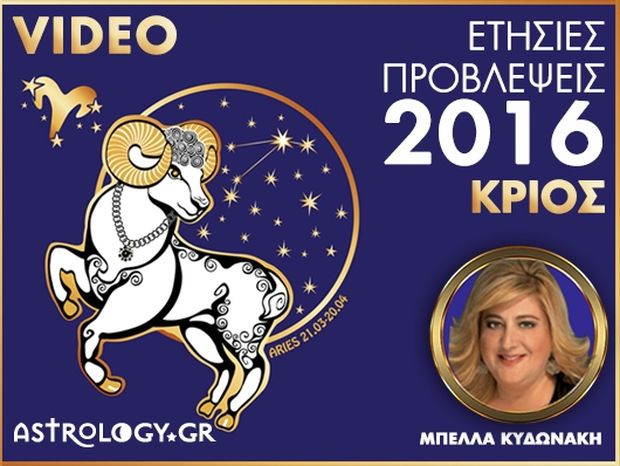 Ετήσιες Προβλέψεις 2016: Κριός (video)