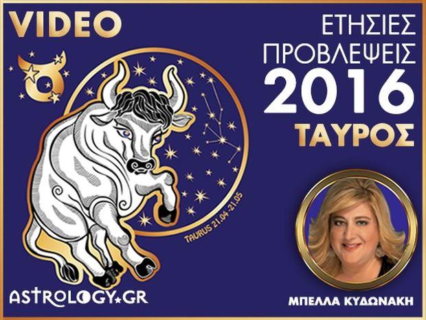 Ετήσιες Προβλέψεις 2016: Ταύρος (video)