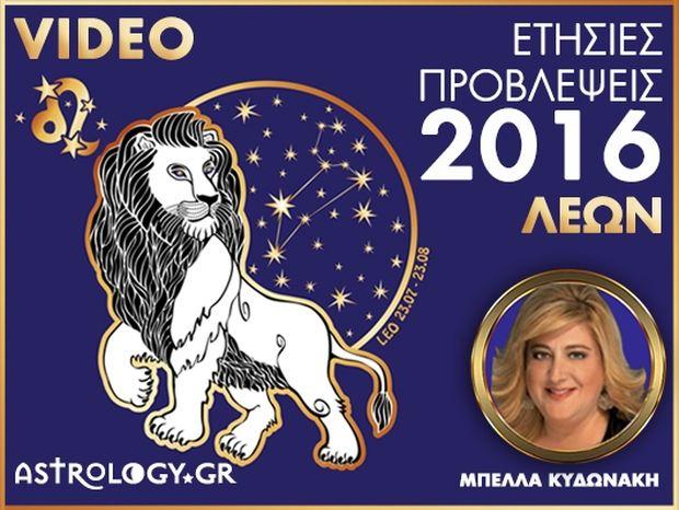 Ετήσιες Προβλέψεις 2016: Λέων (video)