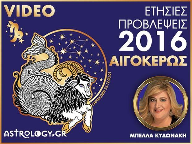 Ετήσιες Προβλέψεις 2016: Αιγόκερως (video)