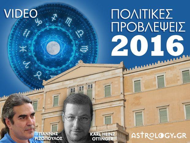 Ετήσιες προβλέψεις 2016: Πολιτικές προβλέψεις για την Ελλάδα και τον κόσμο σε video