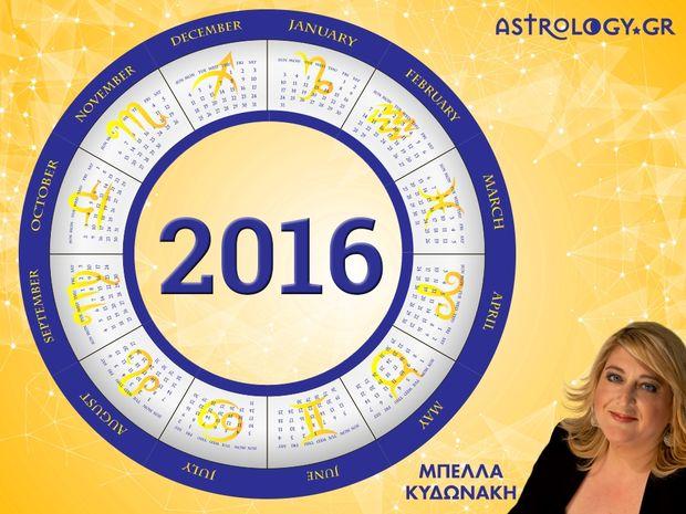 Ετήσιες προβλέψεις 2016: Οι σημαντικότερες ημερομηνίες για το κάθε ζώδιο