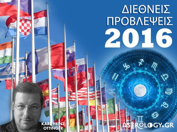 Ετήσιες Προβλέψεις 2016: Διεθνείς οικονομικές και πολιτικές εξελίξεις για το 2016