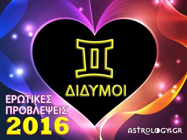 Ετήσιες Ερωτικές Προβλέψεις 2016: Δίδυμοι