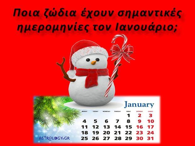 Ποια ζώδια έχουν σημαντικές ημερομηνίες τον Ιανουάριο;