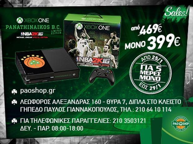 Μεγάλη προσφορά από το PAO SHOP - Συλλεκτικό πακέτο Xbox One Panathinaikos BC Limited Edition