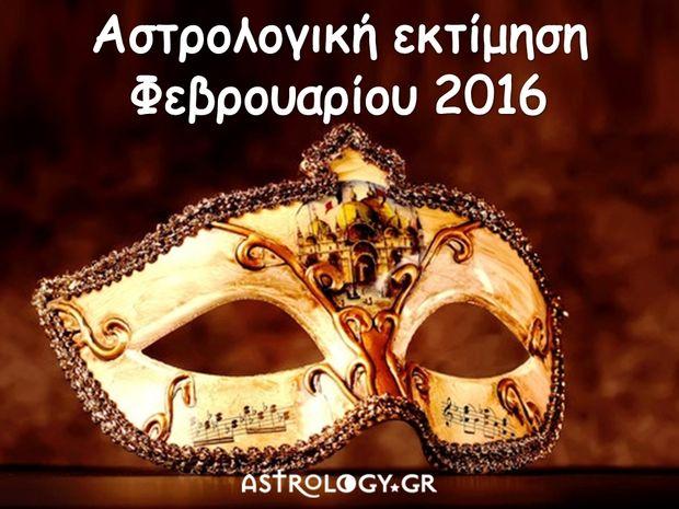 Αστρολογική εκτίμηση Φεβρουαρίου για την Ελλάδα