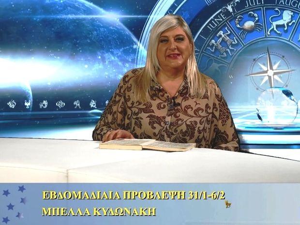 Οι προβλέψεις της εβδομάδας 31/1/16 - 6/2/16 σε video, από τη Μπέλλα Κυδωνάκη