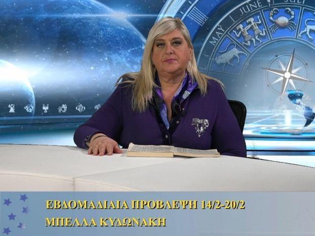 Οι προβλέψεις της εβδομάδας 14/2/16 - 20/2/16 σε video, από τη Μπέλλα Κυδωνάκη