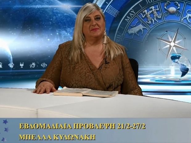 Οι προβλέψεις της εβδομάδας 21/2/16 - 27/2/16 σε video, από τη Μπέλλα Κυδωνάκη