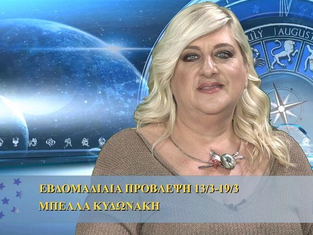 Οι προβλέψεις της εβδομάδας 13/3/16 - 19/3/16 σε video, από τη Μπέλλα Κυδωνάκη