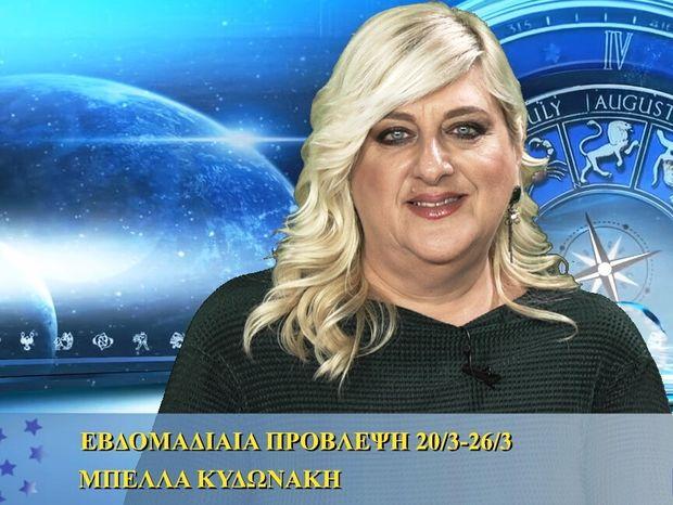 Οι προβλέψεις της εβδομάδας 20/3/16 - 26/3/16 σε video, από τη Μπέλλα Κυδωνάκη