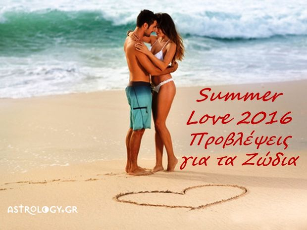 Προβλέψεις Καλοκαιριού 2016: Ποια ζώδια θα ερωτευτούν μέσα στο καλοκαίρι;