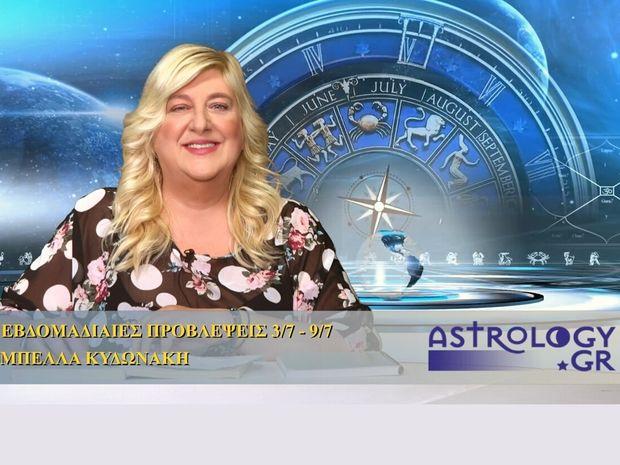 Οι προβλέψεις της εβδομάδας 3/7/16 - 9/7/16 σε video, από τη Μπέλλα Κυδωνάκη