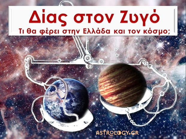 Ο Δίας στον Ζυγό: Τι θα φέρει στην Ελλάδα και τον κόσμο;