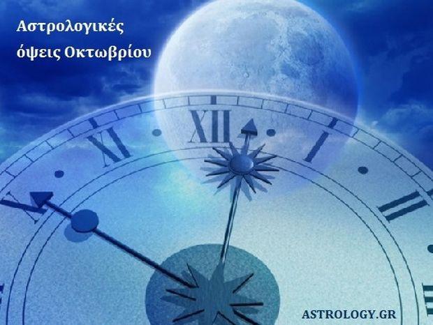 Οι αστρολογικές όψεις του Οκτωβρίου