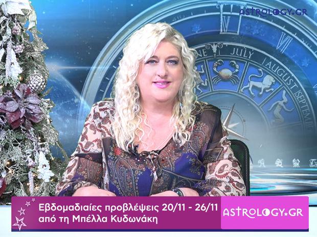 Οι προβλέψεις της εβδομάδας 20/11/2016 - 26/11/2016 σε video, από τη Μπέλλα Κυδωνάκη