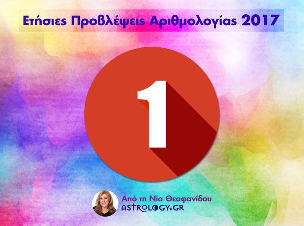 Ετήσιες Προβλέψεις Αριθμολογίας 2017: Αριθμός 1