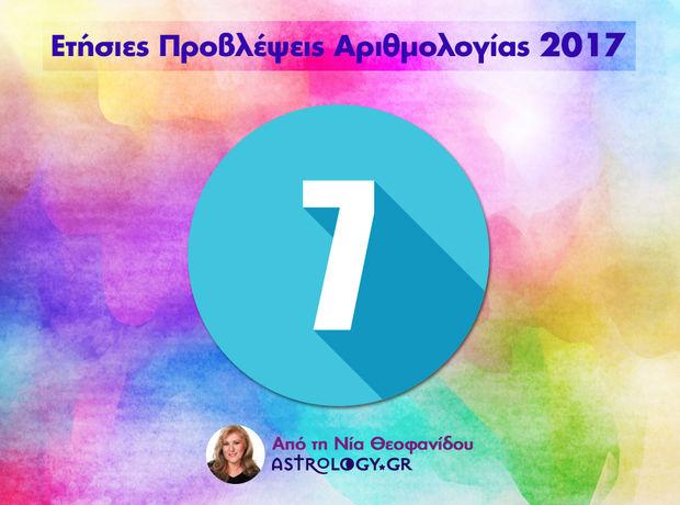 Ετήσιες Προβλέψεις Αριθμολογίας 2017: Αριθμός 7