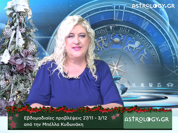 Υδροχόος: Οι προβλέψεις της εβδομάδας 27/11 - 3/12 σε video, από τη Μπέλλα Κυδωνάκη