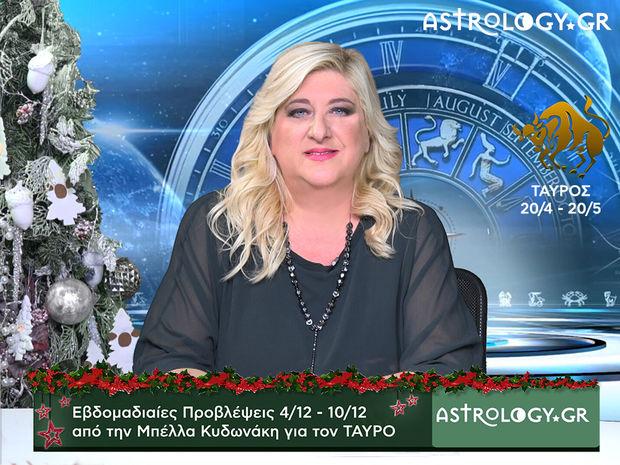 Ταύρος: Οι προβλέψεις της εβδομάδας 4/12 - 10/12 σε video, από τη Μπέλλα Κυδωνάκη