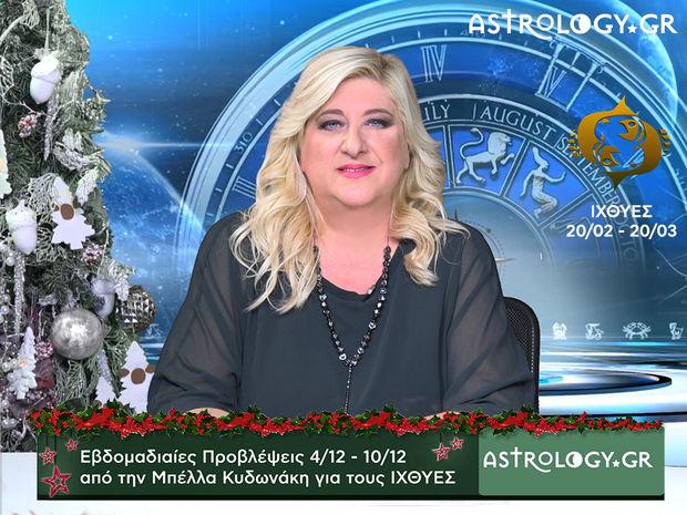 Ιχθύες: Οι προβλέψεις της εβδομάδας 4/12 - 10/12 σε video, από τη Μπέλλα Κυδωνάκη