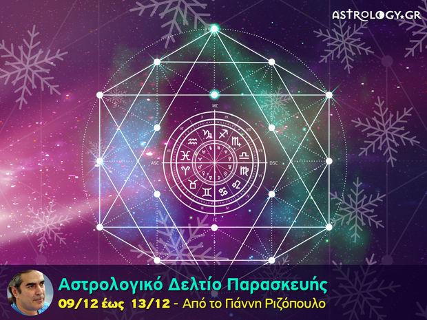 Αστρολογικό δελτίο για όλα τα ζώδια, από 9/12 έως 13/12