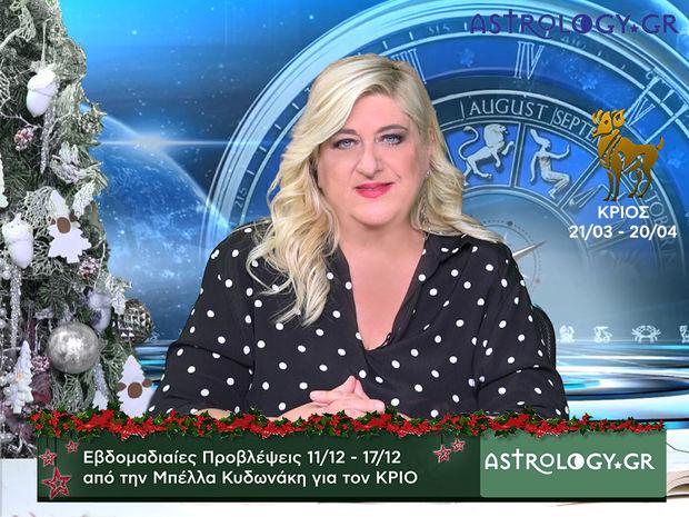 Κριός: Οι προβλέψεις της εβδομάδας 11/12 - 17/12 σε video, από τη Μπέλλα Κυδωνάκη